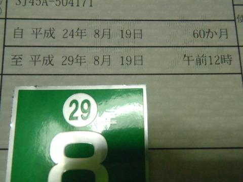 P8180595.JPG